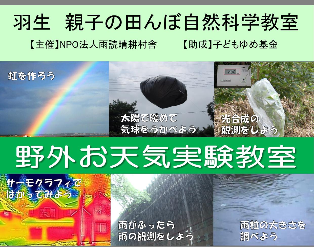 oyakokouza20150707